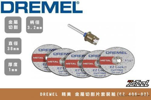 DREMEL 精美 金屬切割片套裝組 EZ 406-02