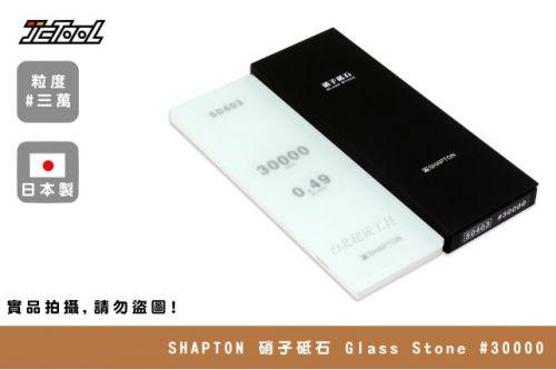 SHAPTON 硝子砥石 Glass Stone #30000
