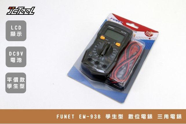 FUNET 數位電錶 三用電錶 EM-93B