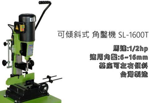 可傾斜式 角鑿機 SL-1600T