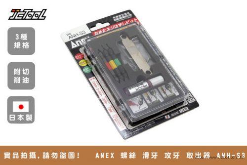 ANEX 螺絲 滑牙 攻牙 取出器 ANH-S3