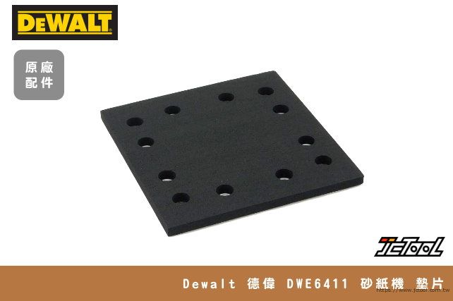 DEWALT DWE6411 砂紙機 墊片
