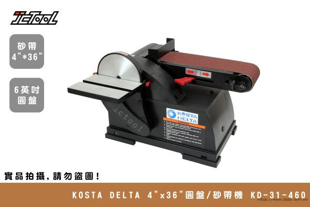 KOSTA DELTA  桌上型 圓盤 / 砂帶機 KD-31-460