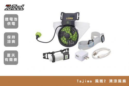 Tajima 清涼風扇 風雅2