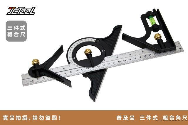 普及品 三件式 組合角尺