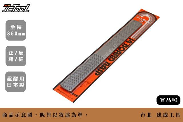 Orient 平型銼刀 BW-350