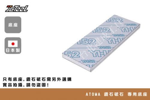 ATOMA 修正砥石 鑽石砥石 專用底座