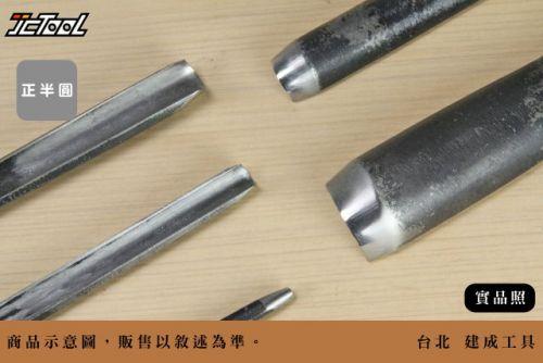 鐵柄雕刻刀 正半圓