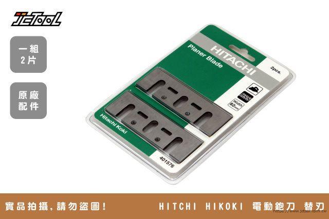 HIKOKI 日立 電動鉋刀 替刃