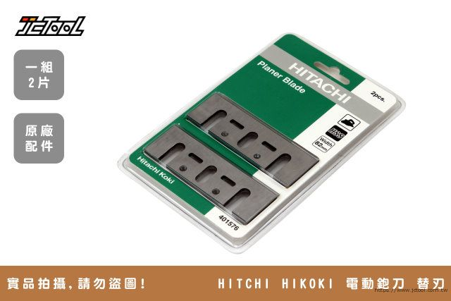 HIKOKI 電動鉋刀 P20ST 替刃