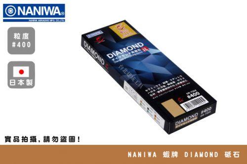 NANIWA 蝦牌 DIAMOND 砥石 #400