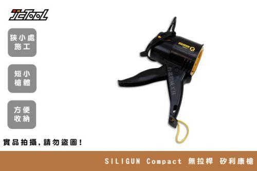 SILIGUN Compact 無拉桿 矽利康槍