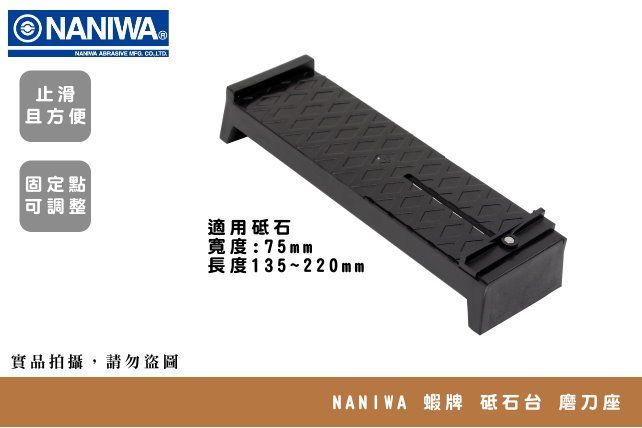 NANIWA 蝦牌 砥石台座 IZ-0001