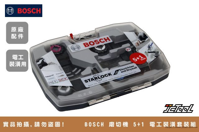 BOSCH  磨切機 5+1 電工裝潢套裝組
