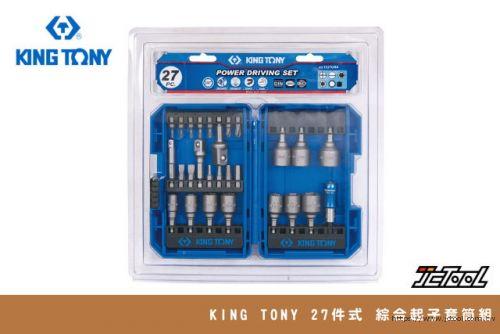 KING TONY 綜合起子套筒組 1027CRA