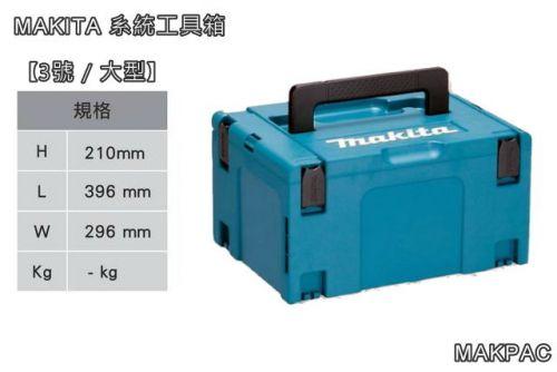 Makita 堆疊工具箱 MAKPAC 3號