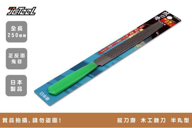 拔刀齋 木工銼刀 半丸型 250mm