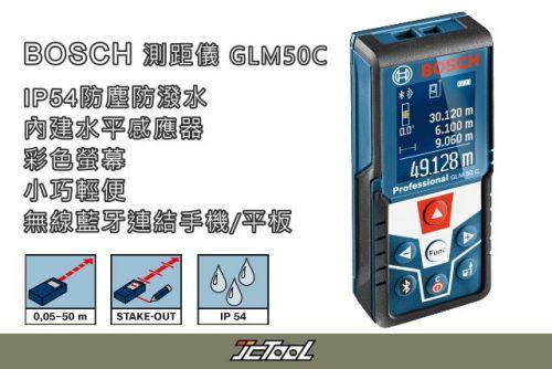 BOSCH 雷射測距儀 GLM 50C