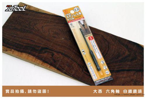 ONISHI 大西 鐵工鑽頭 白鐵鑽頭