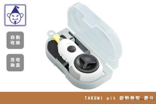 TAKUMI pit 自動卷取 自動收線 墨斗