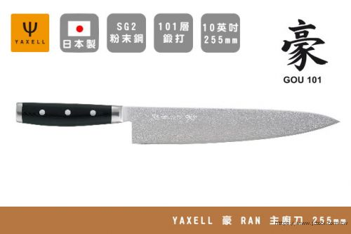 YAXELL 豪 GOU 牛刀 主廚刀 10英吋 255mm
