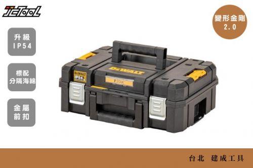 DEWALT 變形金剛 上掀式工具箱 DWST83345-1