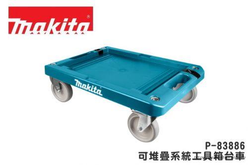 Makita 可堆疊系統工具箱台車 P-83886