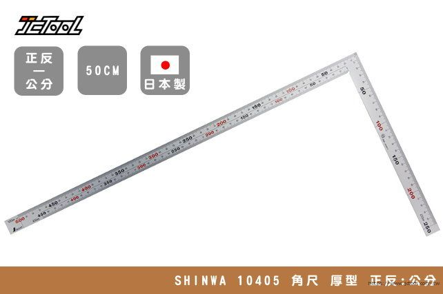 SHINWA 厚型 角尺  10405