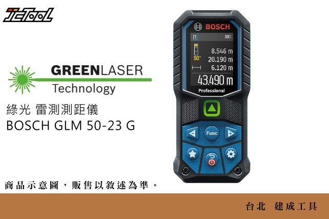 BOSCH 雷射測距儀 綠光 GLM 50-23 G