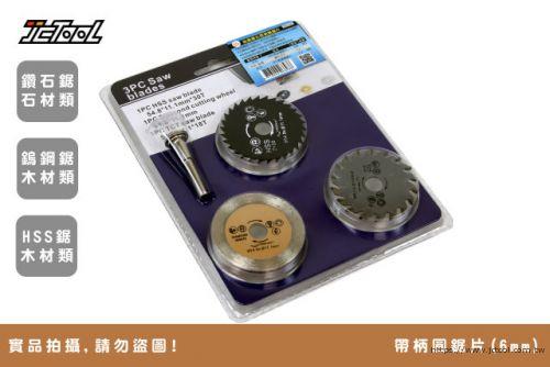 帶柄圓鋸片 (6mm)