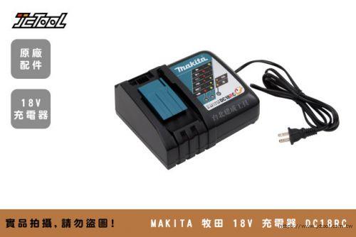 MAKITA 牧田 18V 充電器 DC18RC