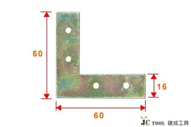 L型平面式固定鐵片