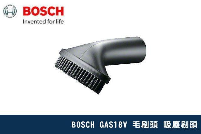 BOSCH GAS18V 毛刷頭 吸塵刷頭