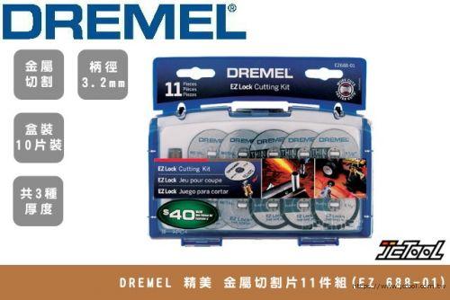 DREMEL 精美 金屬切割片11件組 EZ 688-01