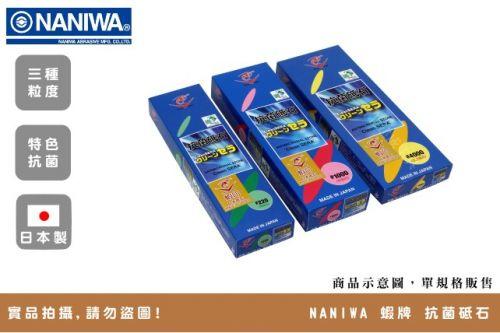 NANIWA 蝦牌 抗菌砥石