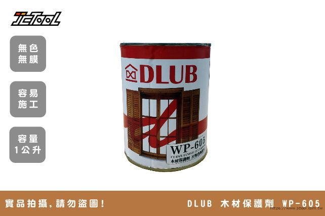 DLUB 木材保護漆  WP-605