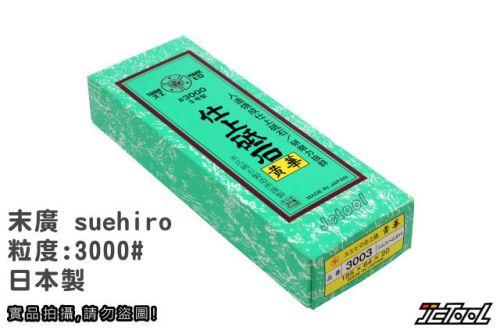 末廣 suehiro 黃華 磨刀石 #3000 (附台)