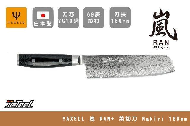 YAXELL 嵐 RAN+ 菜切刀 Nakiri 180mm