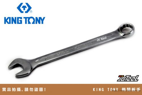 KING TONY 梅開板手 複合板手