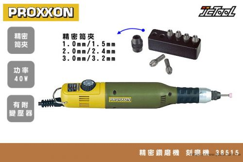 PROXXON 迷你魔 超級鑽銑機 刻磨機 28510