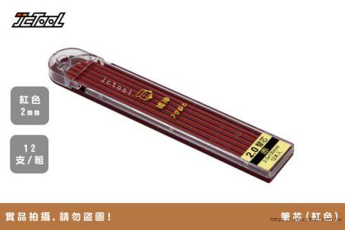 工程筆 筆芯 (紅色)